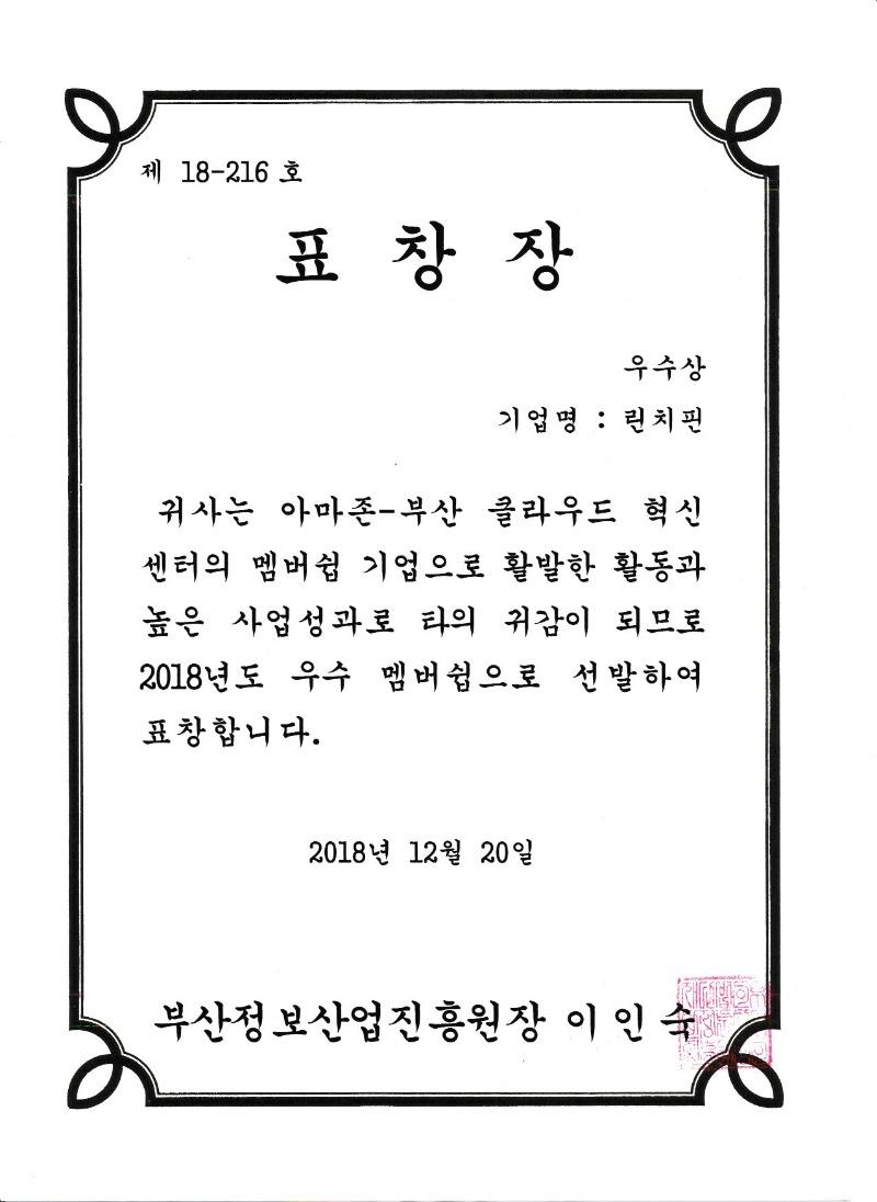 제18-216호 표창장_부산정보산업진흥원.jpg