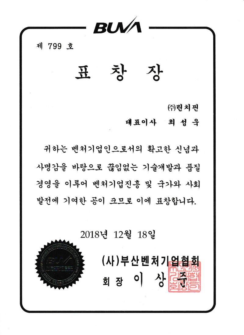 제799호 표창장_(사)부산벤처기업협회.jpg