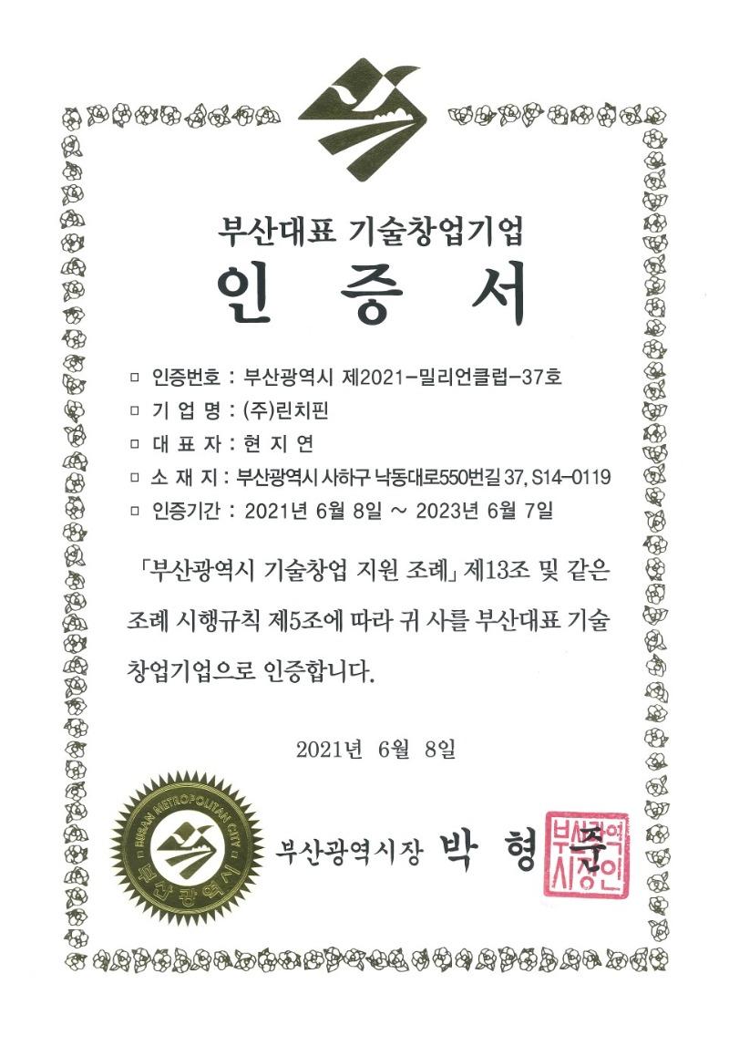 밀리언 클럽 인증서 한글(제2021-밀리언클럽-37호).jpg